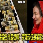 否认珠宝商指控 代表律师:罗斯玛仅是鉴赏未购买珠宝
