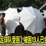 最新消息!【泰少年足球队受困】被困13人已全数获救