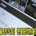 「一颗球输9万令吉」 警破获世杯赛签赌网站