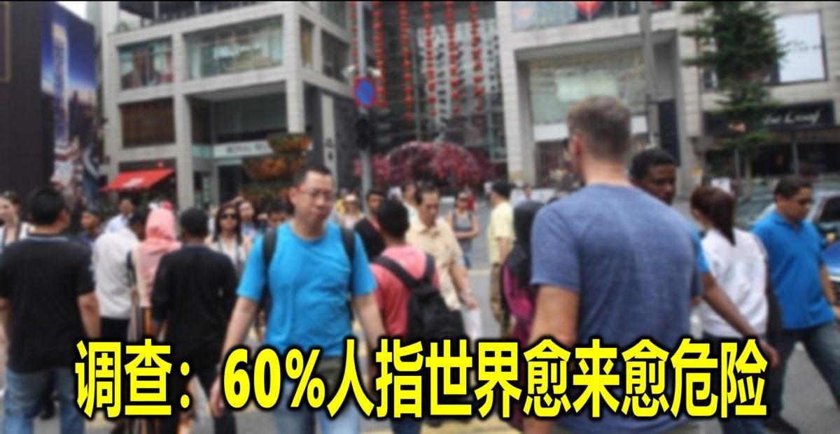 调查:60%人指世界愈来愈危险