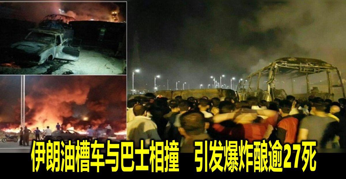 伊朗油槽车与巴士相撞 引发爆炸酿逾27死