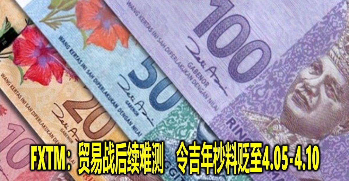 FXTM:贸易战后续难测 令吉年杪料贬至4.05-4.10