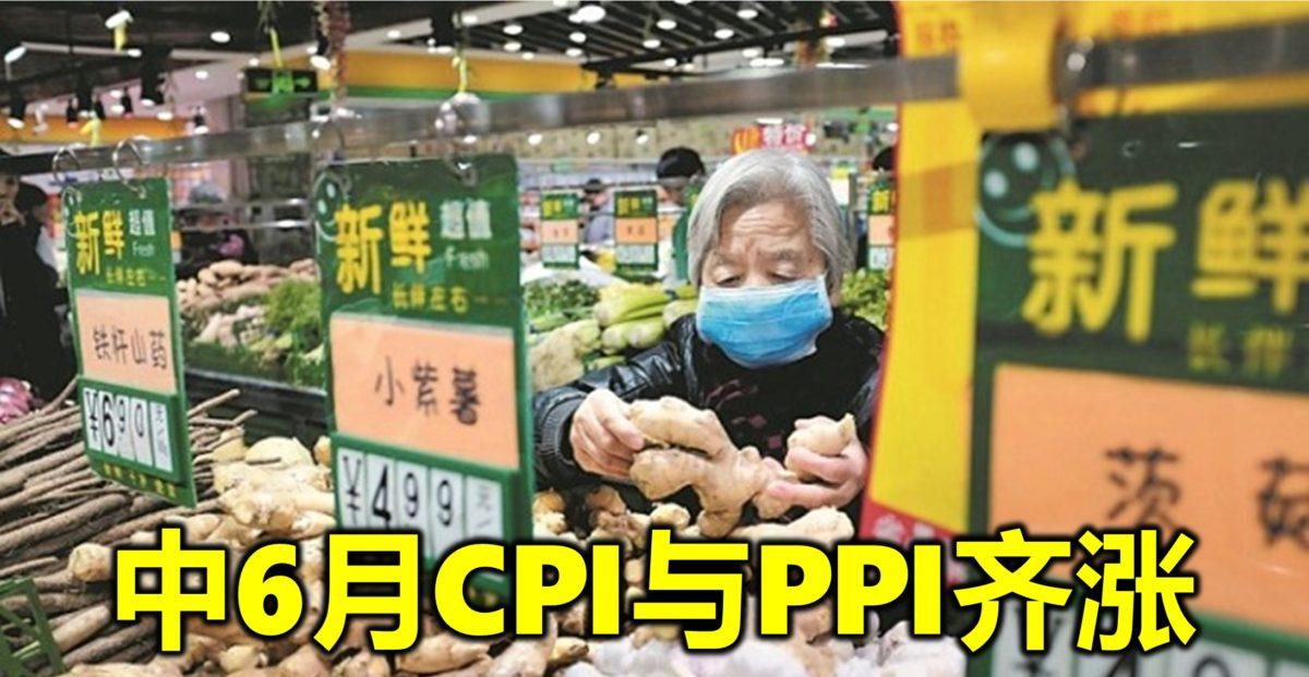 中6月CPI与PPI齐涨