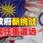 新马来西亚挑战重重,火箭职责重大!