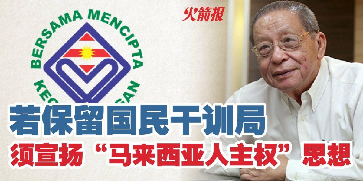 林吉祥建议希望联盟领袖理事会应该重新审视国家干训局