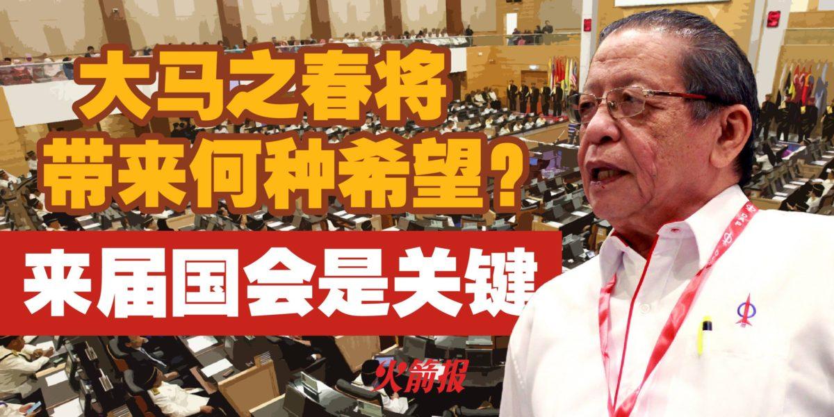 第十四届国会应落实国会改革和决议,确定大马开启重建家园的旅程!