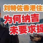 刘特佐香港住数个月 为何纳吉未要求捉人?