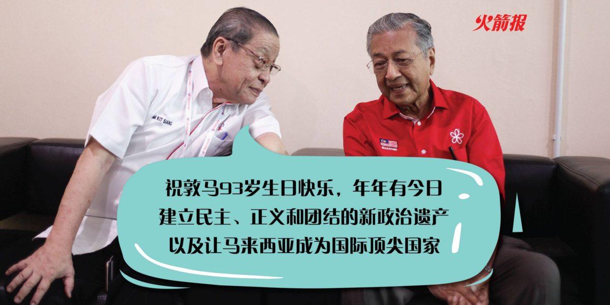 希盟没有蜜月期 须履行新马来西亚承诺
