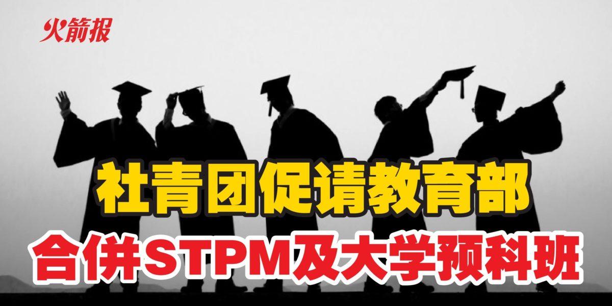 社青团要求希盟政府合併大马高级教育文凭(STPM)及大学预科班,把种族固打制改为根据学术成绩(MERIT- BASED)及需求(NEED-BASED)的入学制度,不分种族地帮助B40的优异生。