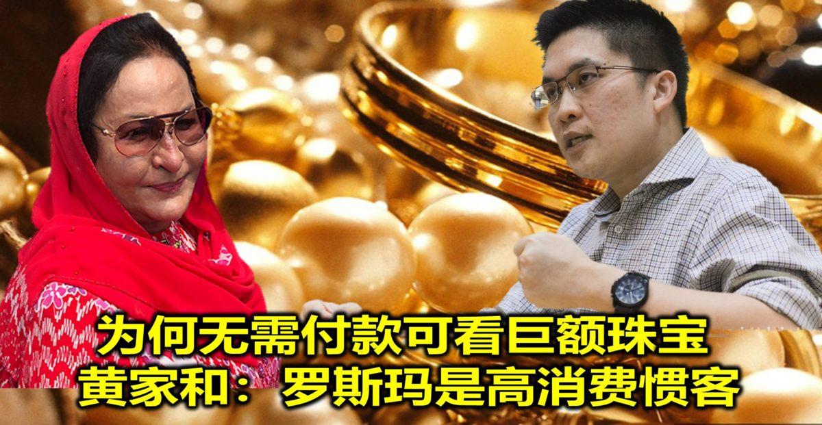 为何无需付款可看巨额珠宝 黄家和:罗斯玛是高消费惯客