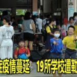 手足口症疫情蔓延 19所学校遭勒令关闭