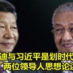 """""""马哈迪与习近平是划时代巨人"""" 学者:两位领导人思想论述相近"""