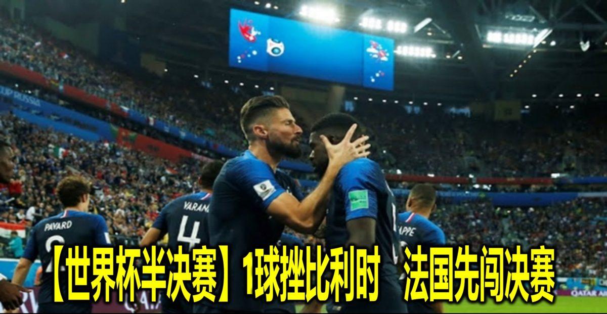 【世界杯半决赛】1球挫比利时 法国先闯决赛