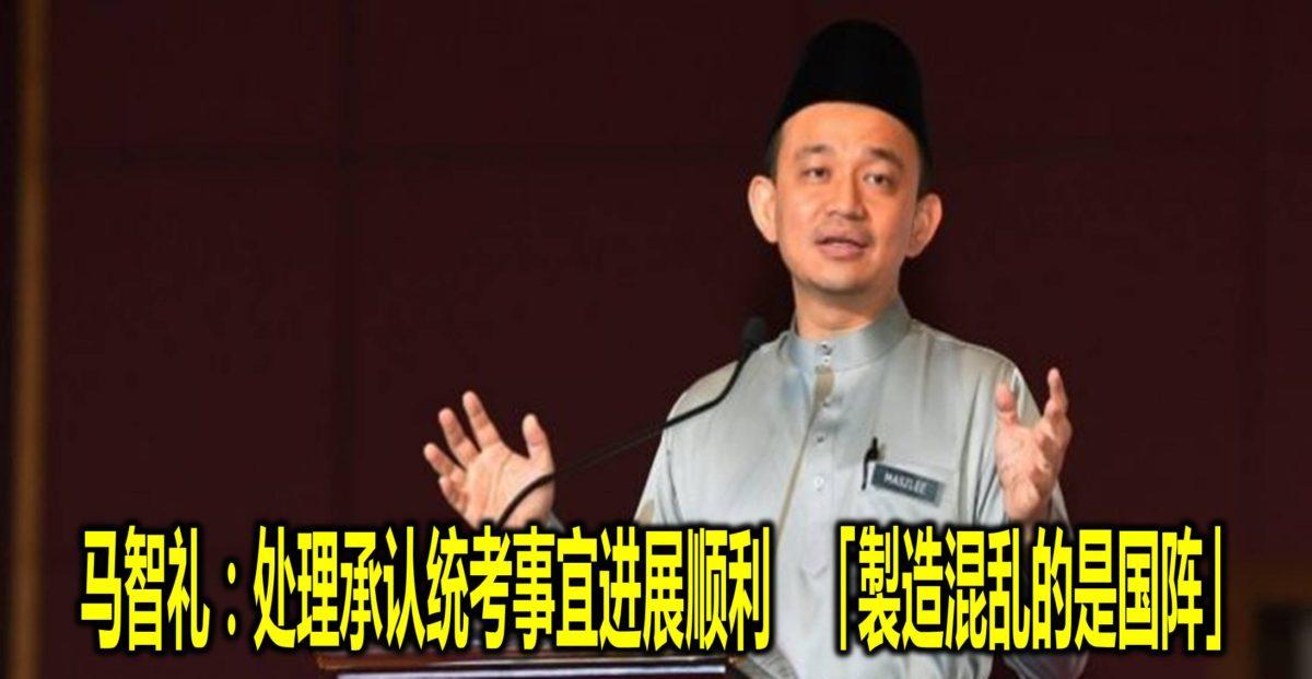 马智礼:处理承认统考事宜进展顺利 「製造混乱的是国阵」