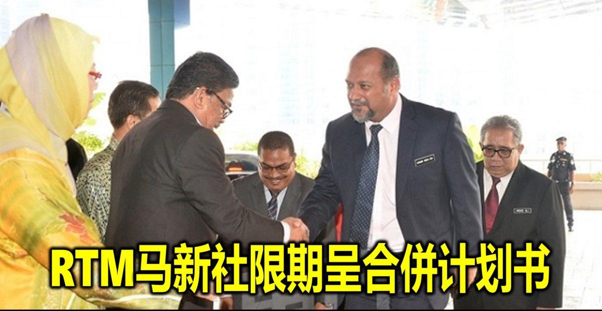 RTM马新社限期呈合併计划书