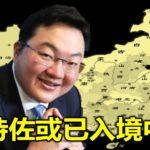 刘特佐或已入境中国