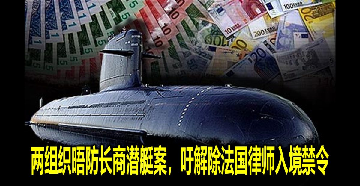两组织晤防长商潜艇案,吁解除法国律师入境禁令