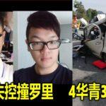 轿车失控撞罗里 4华青3死1伤