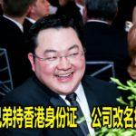 刘特佐兄弟持香港身份证 公司改名如常运作