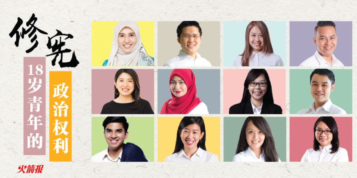 修宪:18岁青年的政治权利