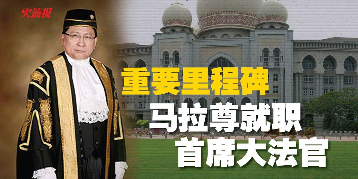 首位东马人 马拉尊被委首席大法官