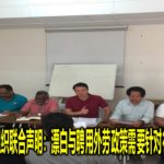 金马仑农业组织联合声明:漂白与聘用外劳政策需要针对行业弹性处理
