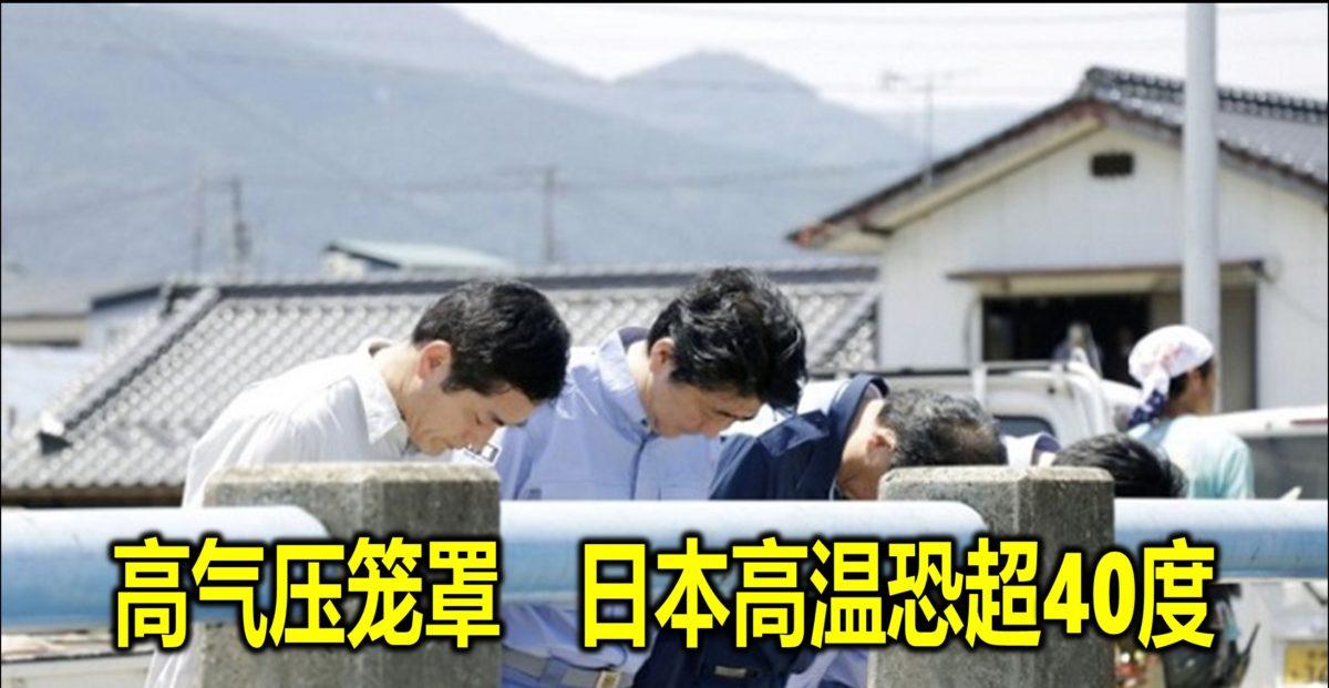 高气压笼罩 日本高温恐超40度
