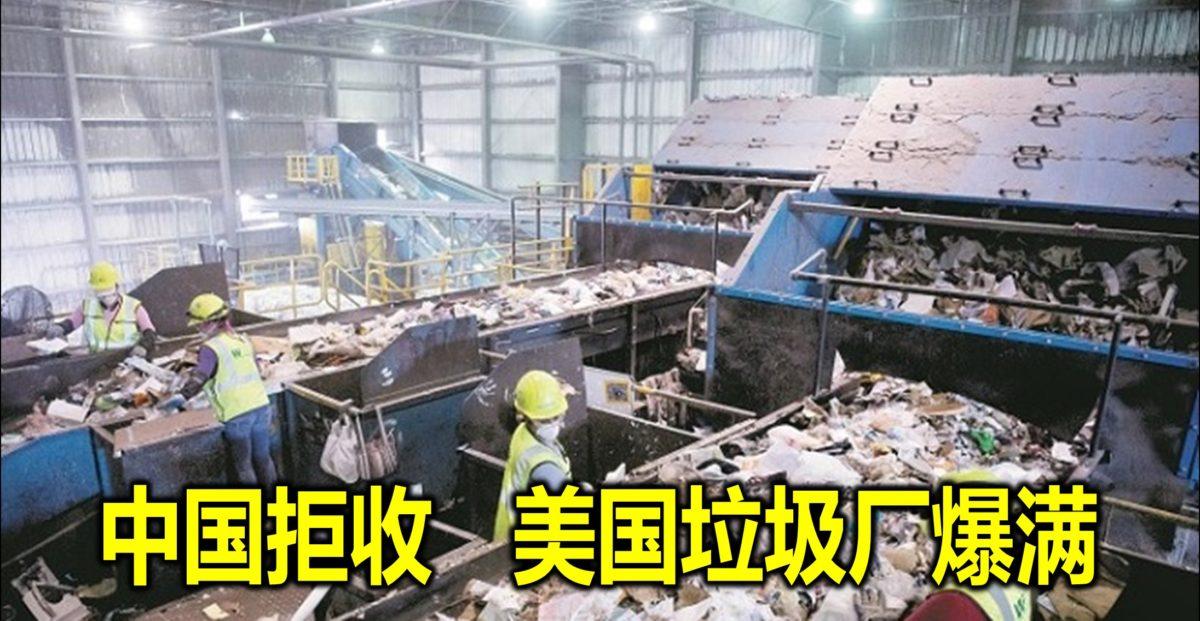 中国拒收 美国垃圾厂爆满