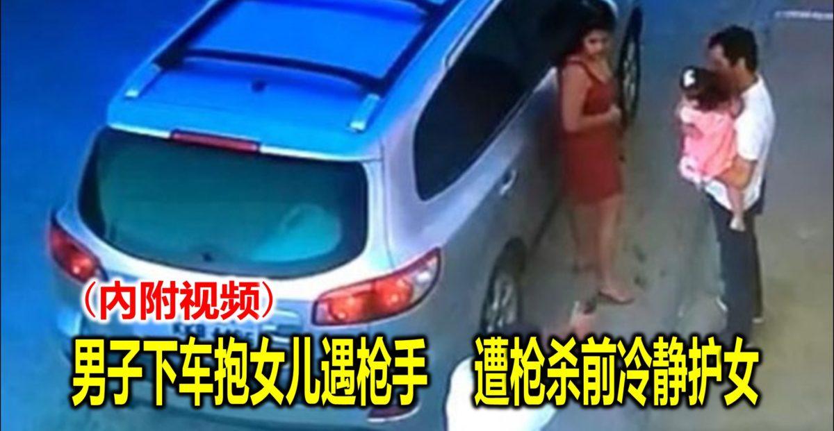 男子下车抱女儿遇枪手 遭枪杀前冷静护女 (內附视频)