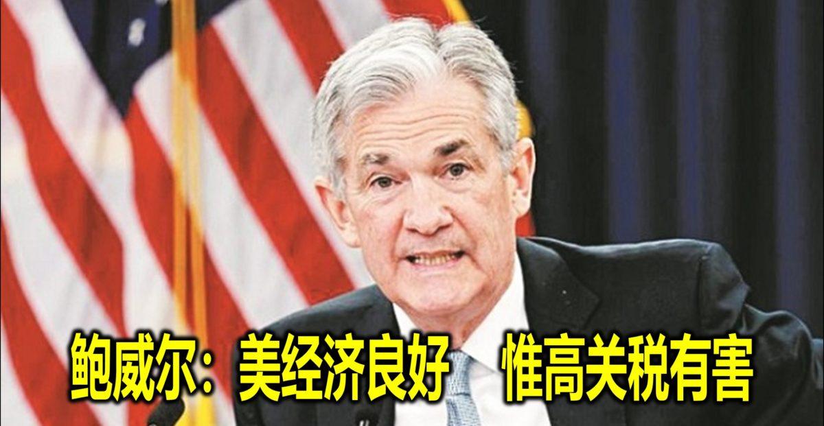 鲍威尔:美经济良好 惟高关税有害