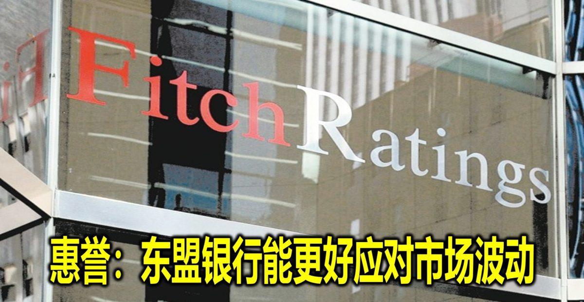 惠誉:东盟银行能更好应对市场波动