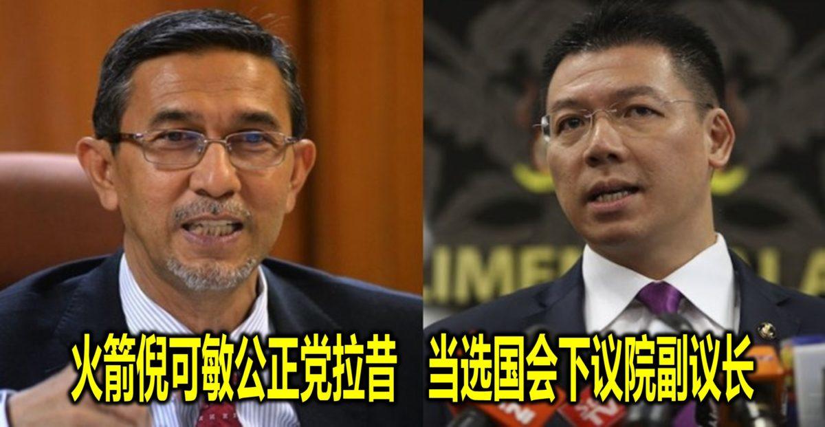 火箭倪可敏公正党拉昔 当选国会下议院副议长