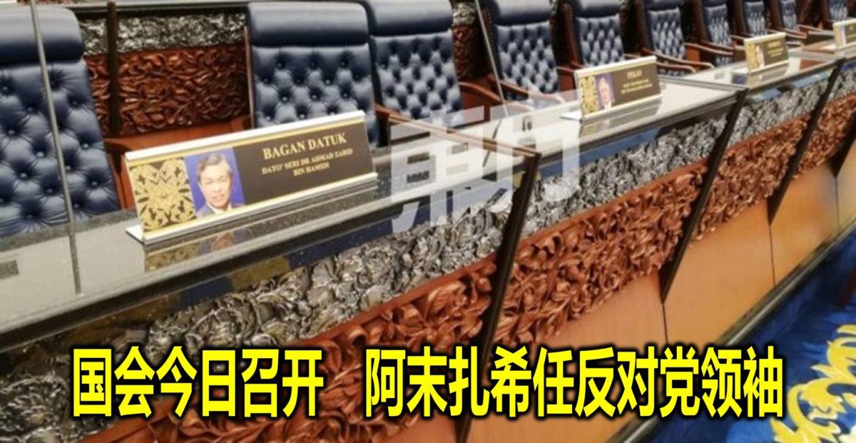 国会今日召开 阿末扎希任反对党领袖