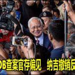 曾指1MDB查案官存偏见 纳吉撤销反起诉3人