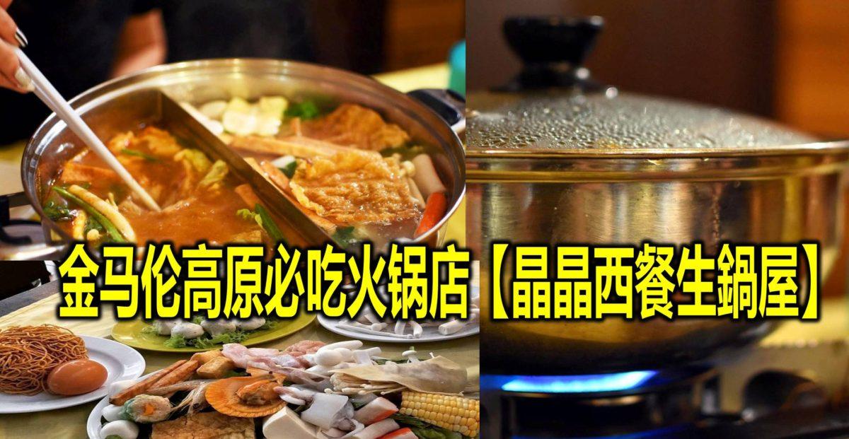 金马伦高原必吃火锅店【晶晶西餐生鍋屋】