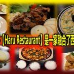 马六甲美食多【Haru Restaurant】是一家融合了西餐的韩国餐厅