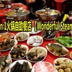马六甲最红4 in 1火锅自助餐店 【Wonderful Steamboat Buffet】