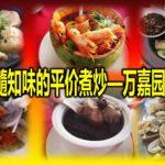 令人食髓知味的平价煮炒—万嘉园海鲜饭店