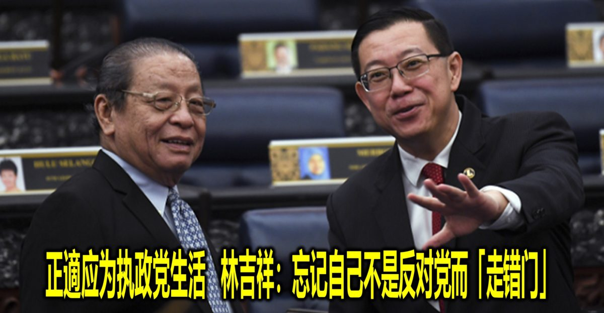 正適应为执政党生活 林吉祥:忘记自己不是反对党而「走错门」