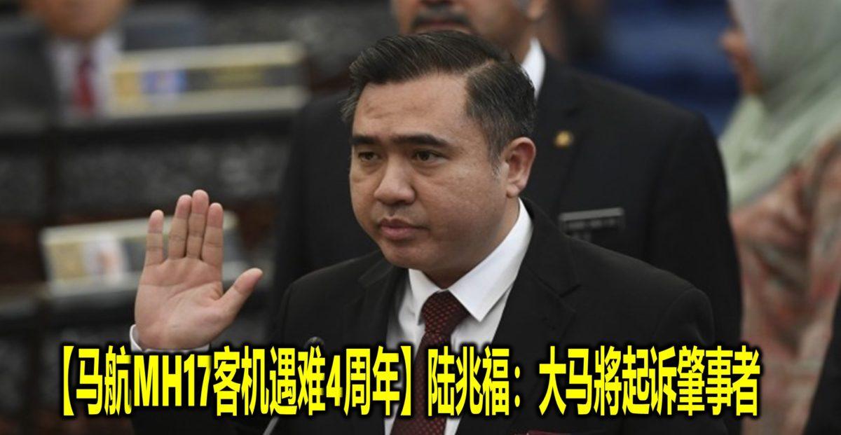 【马航MH17客机遇难4周年】陆兆福:大马將起诉肇事者