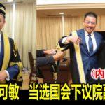 火箭倪可敏 当选国会下议院副议长 (內附视频)