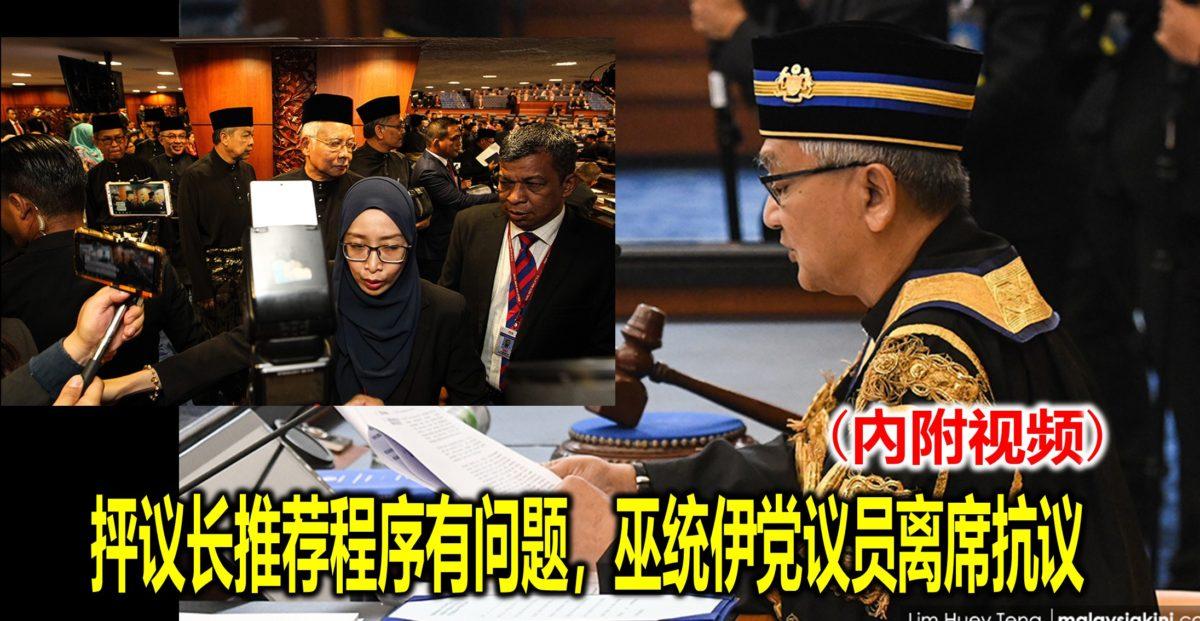 抨议长推荐程序有问题,巫统伊党议员离席抗议 (內附视频)