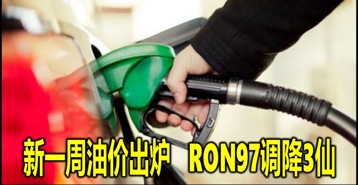 新一周油价出炉 RON97调降3仙