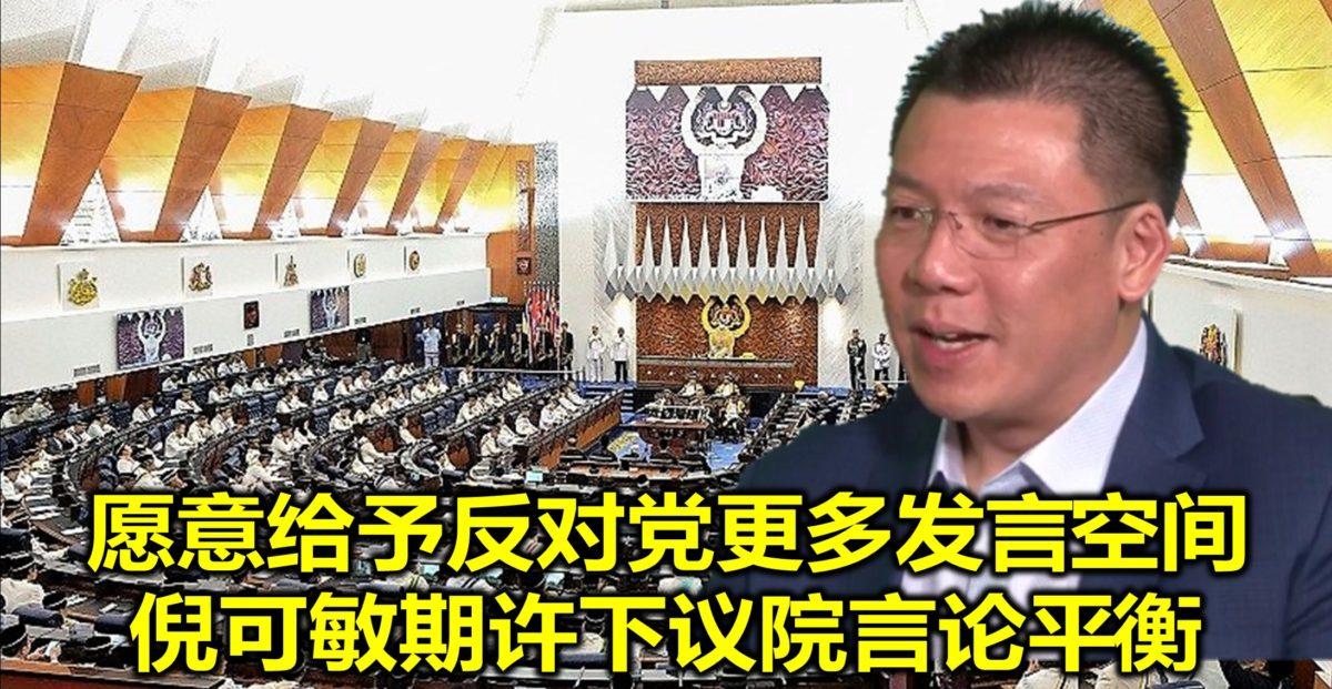愿意给予反对党更多发言空间 倪可敏期许下议院言论平衡