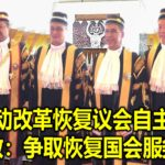 推动改革恢复议会自主权 倪可敏:争取恢复国会服务法令