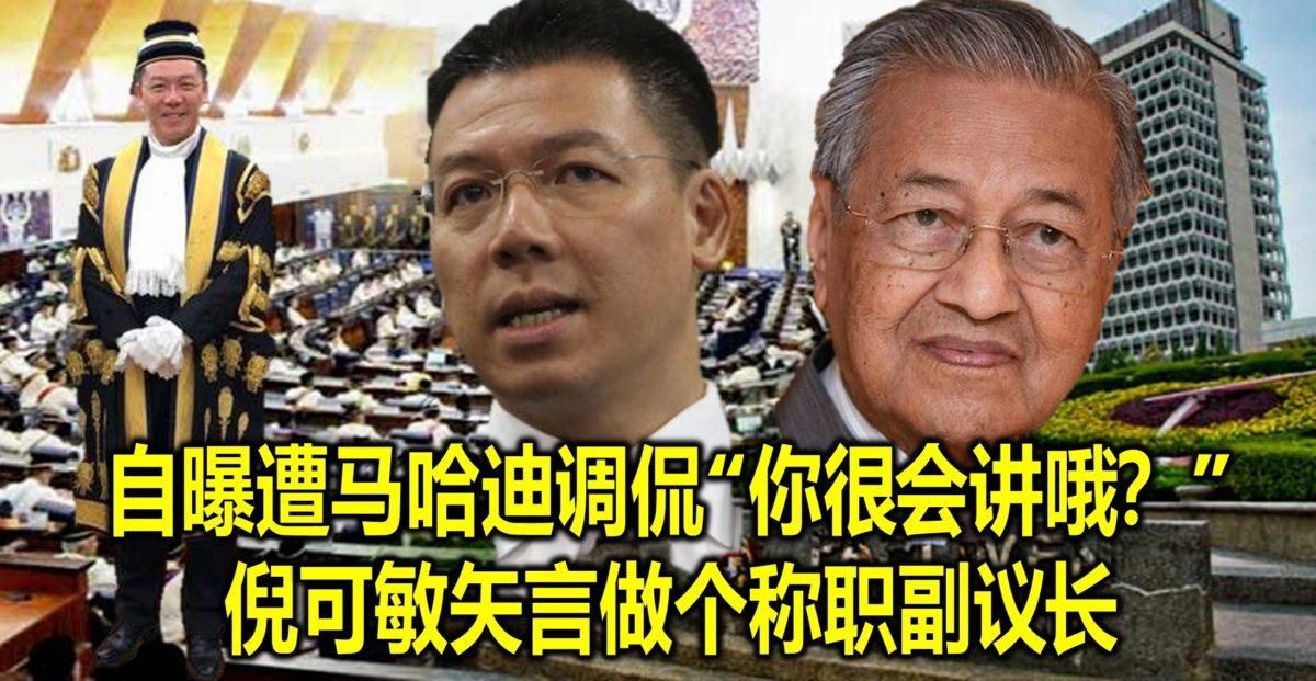"""自曝遭马哈迪调侃""""你很会讲哦?"""" 倪可敏矢言做个称职副议长"""