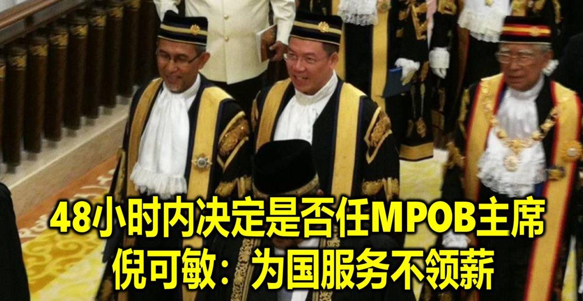 48小时内决定是否任MPOB主席 倪可敏:为国服务不领薪