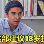 青体部建议18岁投票