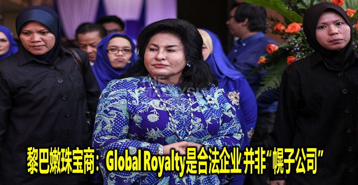 """黎巴嫩珠宝商:Global Royalty是合法企业 并非""""幌子公司"""""""