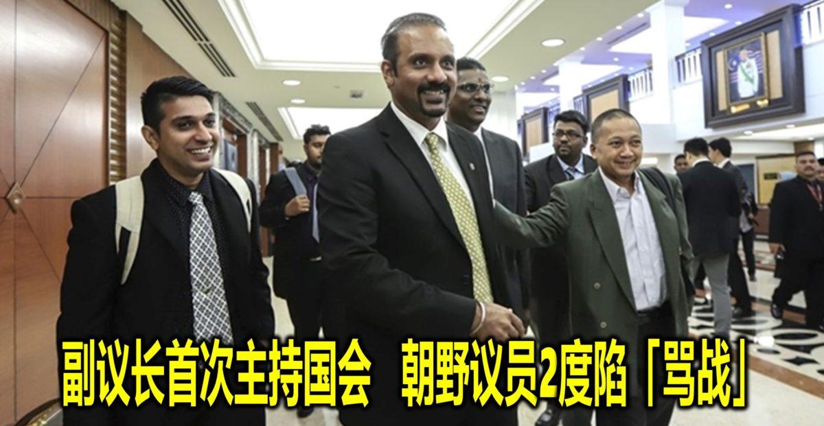 副议长首次主持国会 朝野议员2度陷「骂战」
